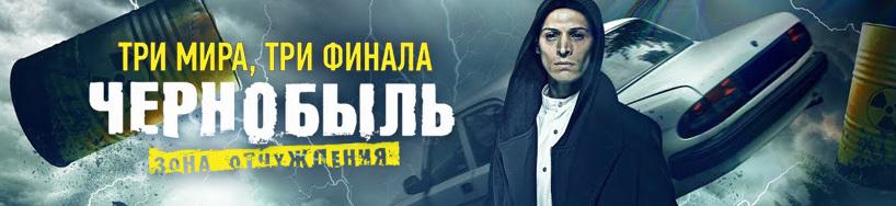 kino_chernobyl-zona-otchuzhdeniya-final