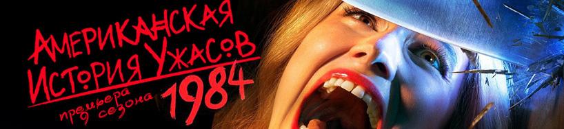 serials_american-horror-story9