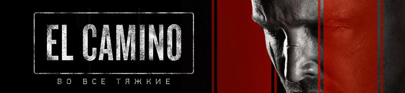 kino_El-Camino-Breaking-Bad-movie