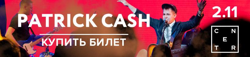 afisha_Patrick-Cash
