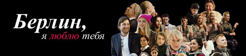 kino_Berlin-I-Love-You (1)
