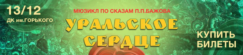 afisha_uralskoe-serdtse