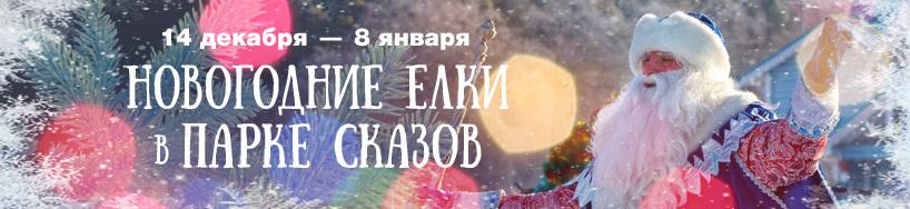 afisha_park-skazov