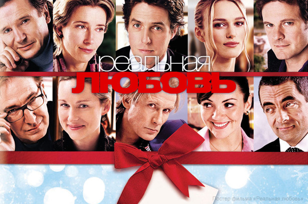 news_loveactually
