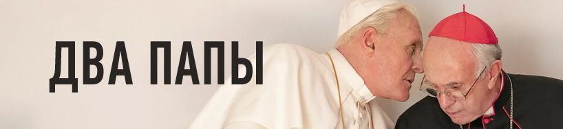 kino_Two-Popes