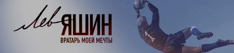 kino_lev-yashin