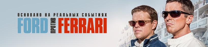 kino_Ford-v-Ferrari