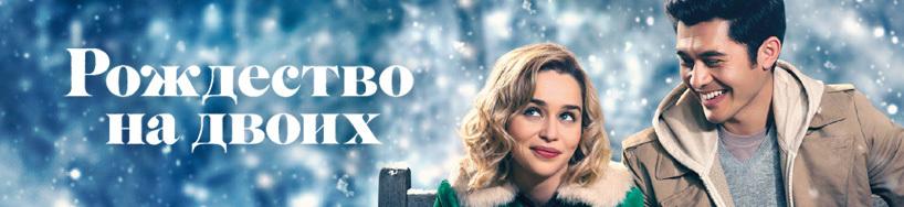 kino_last-christmas