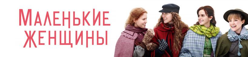 kino_little-women