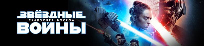 kino_Star-Wars-episode-IX-r