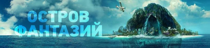 kino_fantasy-island