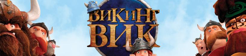 kino_vic-the-viking-and-the-magicsword