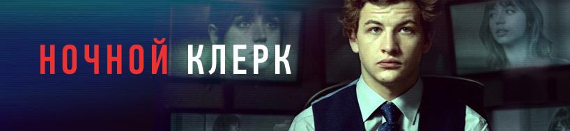 kino_night-clerk
