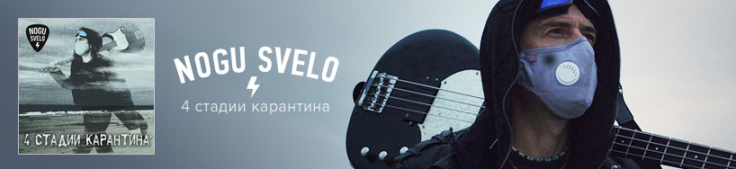 music_nogu-svelo