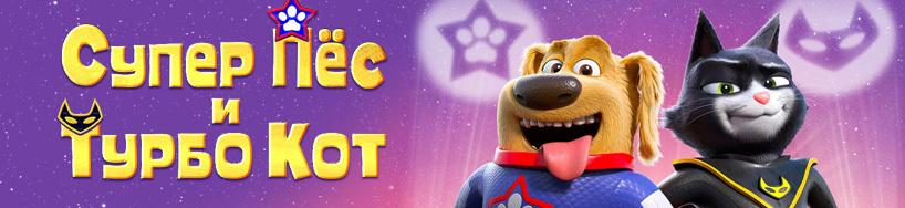 kino_stardog-and-turbocat
