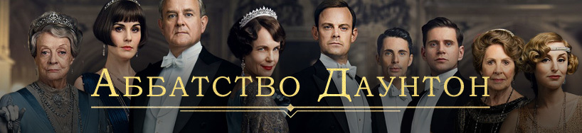 kino_Downton-Abbey