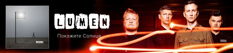 music_lumen
