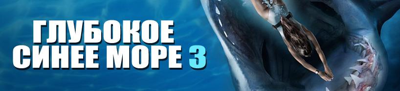 kino_deep-blue-sea-3