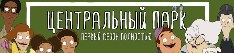 serials_central-park