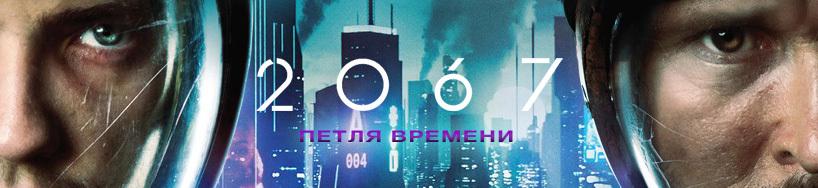 kino_2067