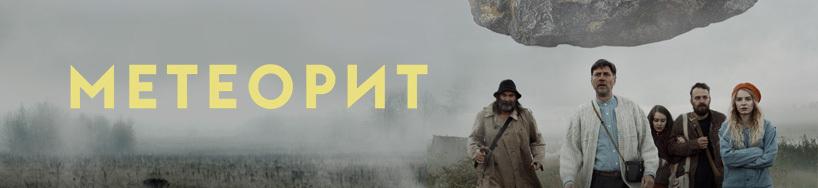 kino_meteorit