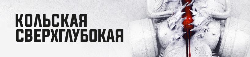 kino_kolskaya-sverhglubokay
