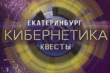 Квест-клуб «Кибернетика»