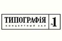 Концертный зал «Типографiя»