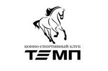 Конно-спортивный клуб «Темп»