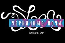 Караоке-бар «Черничные ночи»
