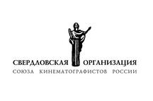 Свердловская организация «Союза кинематографистов РФ»