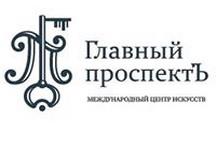 Международный центр искусств «Главный проспект»