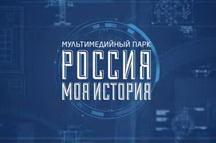 Мультимедийный центр «Россия – моя история»