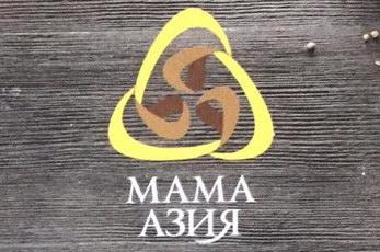 Ресторан «Мама Азия»