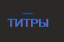 Лофт «Титры»