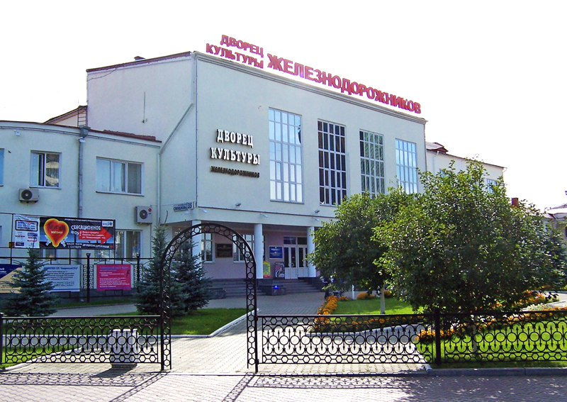 ДК «Железнодорожников»