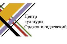 ЦК «Орджоникидзевский»