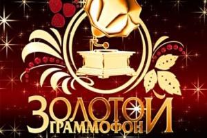 Церемония вручения народной премии «Золотой граммофон»