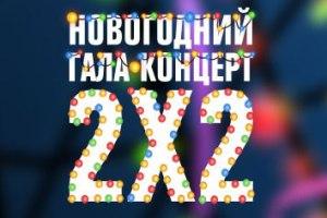Новогодняя программа 2х2