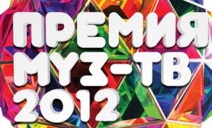 Ежегодная национальная премия Муз-ТВ 2012