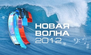 """Фестиваль """"Новая волна-2012"""""""