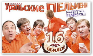 Уральские Пельмени. Юбилейный концерт. Нам 16 лет!