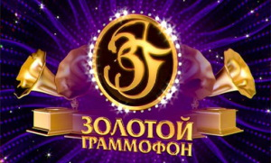 Церемония вручения премии «Золотой граммофон» 2012