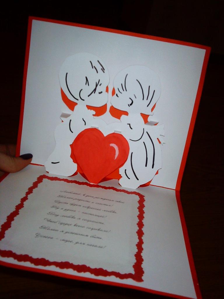 Сделай своими руками открытку для парня на годовщину